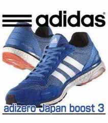 アディゼロ ジャパン ブースト3