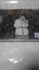 AAA涙のない世界與真司郎CD