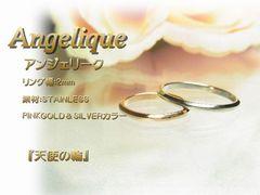 「天使の輪」アンジェリークペアリング♪2色から選べる