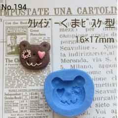 スイーツデコ型◆クレイジーくまビスケ◆ブルーミックス・レジン・粘土