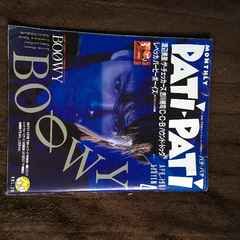 1987 BOOWY �X������ �\�� �p�`�p�` �p�[�\�i���W�[�U�X ����