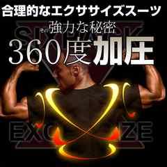 360度加圧筋トレシャツ/猫背,背筋姿勢矯正/脂肪燃焼ダイエットウェア