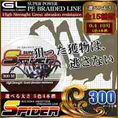 ★PEライン 5色4本組 300m巻 1.5号 釣り糸 釣糸