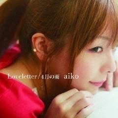 aiko / Loveletter �� 4���̉J