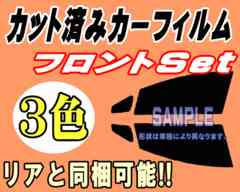 フロント (s) ミラ 3D L7 カット済みカーフィルム 車種別スモーク