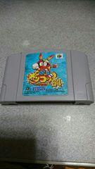 N64!ロボット ポンコッツ64!七つの海のカラメル!のソフトのみ