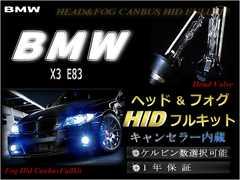 BMW X3 E83 ◆ヘッド&フォグHIDセット/1年保証/キャンセラー