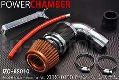 【零1000xJDM】パワーチャンバー オレンジ ワゴンR(ターボ)MH23S