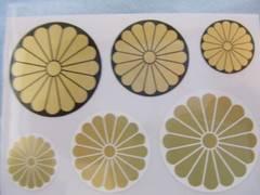 菊紋白地黒地各三枚大きさ3種類計六枚組ゴールド御紋/日