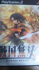 PS2戦国無双2中古
