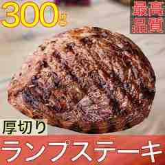 【安心安全】《お試し》ランプステーキ ☆300g☆