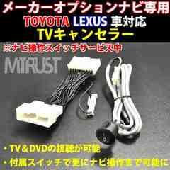 テレビキット ナビコントロール トヨタ メーカーオプションナビ 18系クラウンマジェスタ対応 エムトラ