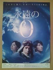 映画「永遠の0」チラシ10枚�A 岡田准一 V6 三浦春馬 井上真央
