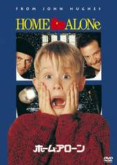 DVD/ホーム・アローン/ホームアローン