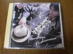 西村智博CD 2番目のHONKI 廃盤
