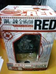 鋼の錬金術師 ブックインフィギュア RED