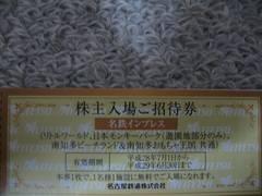 名鉄 株主入場 リトルワールド 日本モンキーパーク 南知多ビーチランド 4枚 即決