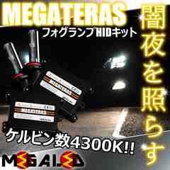 超LED】スカイラインクロスオーバー50系/フォグランプHIDキット/H8/4300K
