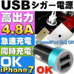 計4.8A 2連 USB電源 シガーソケット 黒青 1個 急速充電OK as1623
