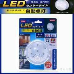 ☆電池式 LEDセンサーライト