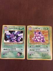 《中古》ポケモンカード/ニドキング2種3枚