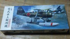 フジミ1/72 鹿島航空隊  零観