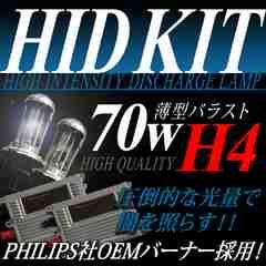 H4 Hi/Lo 70W薄型 スライド式 OEM HIDフルキット 10000K