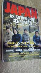 ASIAN KUNG-FU GENERATION 表紙JAPAN