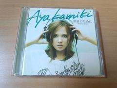 上木彩矢CD「明日のために」初回限定盤DVD付●