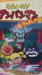 【新品】それいけ!アンパンマンばいきんまんの逆襲DVD定価2,800円+税
