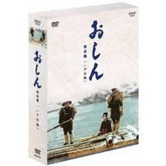 ■DVD『おしん 完全版 DVD-BOX』NHK朝ドラ 泉ピン子