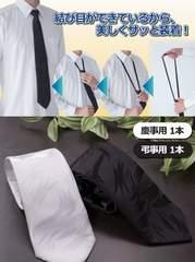 定形外■2色組 ワンタッチ装着 フォーマルネクタイ 弔事/慶事