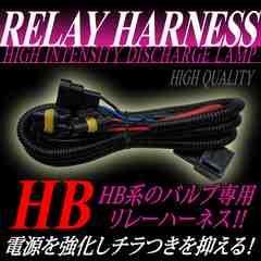 HB4専用 電源強化用リレーハーネス ちらつき防止