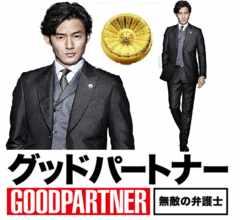 ドラマ小道具 弁護士バツジ 銀一 レプリカ グッドパートナー