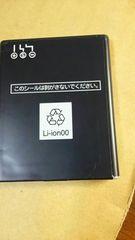 □au電池パック(Li-イオン)京セラ