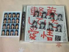 CD�{DVD AKB48 �y�̂��Ă������� �������� ���ޕt