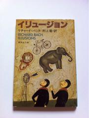 リチャード・バック 『イリュージョン』 村上龍訳 集英社文庫
