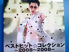 鼠先輩 初回盤 ベストヒット☆コレクション 2008~2008