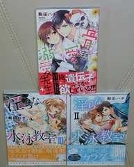 駒田ハチ 3冊set  ◆ 骨まで愛して溺愛先生 他2冊 ◆