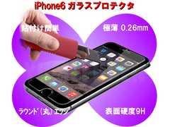 iPhone6を傷から守る強化ガラスプロテクター 専用ガラスシート 4.7インチ 硬度9H