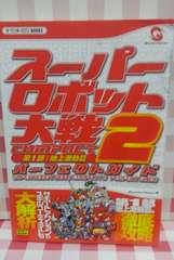 『スーパーロボット大戦COMPACT2 第1部:地上激動編 パーフェクトガイド』