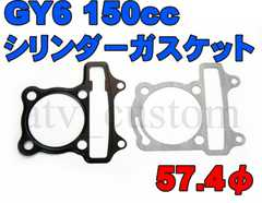 ���g���C�N GY6 150�t �V�����_�[�K�X�P�b�g 57.4��
