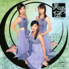 【恋のヌケガラ/美勇伝】DVD