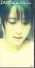 ◆8cmCDS◆ZARD/君に逢いたくなったら…/理想の結婚 主題歌