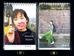 ☆綾瀬はるか卓上カレンダー2016
