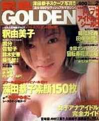 宝島ゴールデン Vol.2 (TJムック)