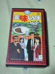 ビデオ 美味しんぼ アニメ版第4巻 再放送欠番回収録 井上和彦