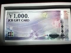 各種モバペイ他JCBギフト劵9000円
