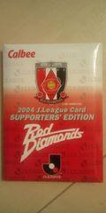 2004 カルビー 浦和レッズ 非売品カード