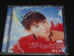 藤本美貴/シングルV 「ブギートレイン'03」 [DVD]